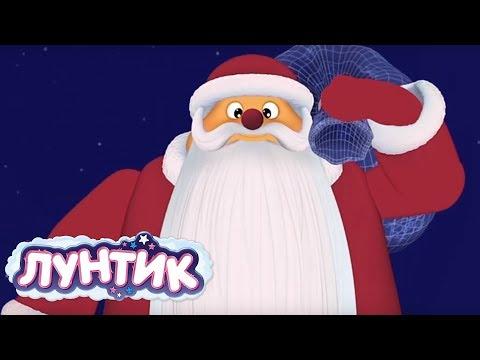 Видео: Лунтик | Старый новый год