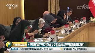 [中国财经报道]伊朗宣布将逐步提高浓缩铀丰度| CCTV财经