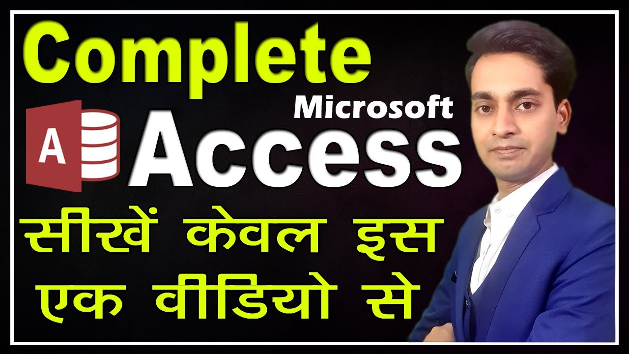 Microsoft access 2013 | ms office access 2016 | microsoft access tutorial | access in Hindi