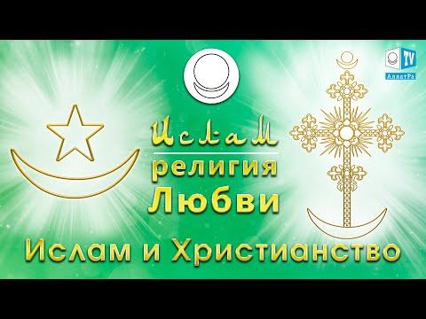 Ислам и Христианство. Ислам - религия Любви. Выпуск 14
