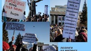 Навальный в Новосибирске на митинге против повышения тарифов жкх на 15% и против Сибэко