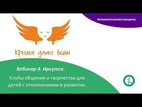 иркутскии портал общения и знакомств