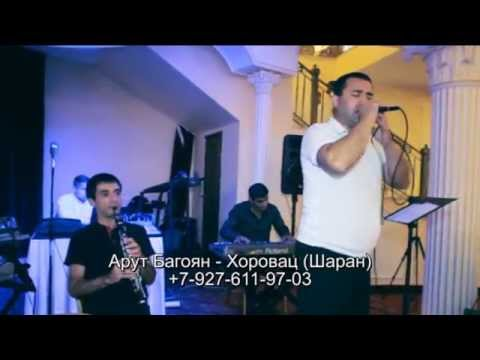 Арут Багоян (Самара) - Хоровац (Шаран)
