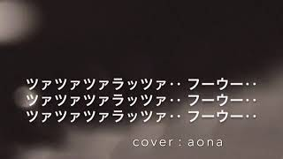 乃木坂46/ショパンの嘘つき?aona cover?