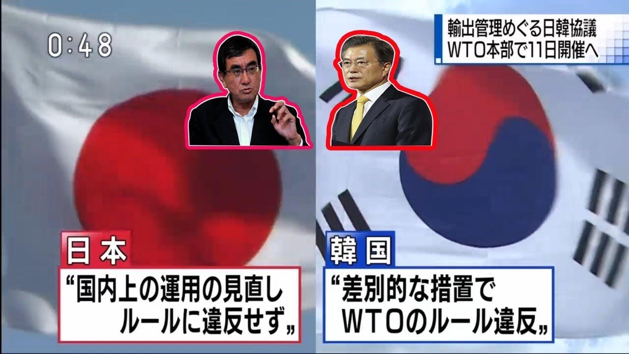 日韓の政治 - 先月 WTO に提訴手続きに入る!!10月10日