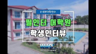 세부어학연수 필인터 어학원 학생인터뷰