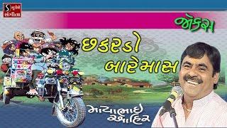 Mayabhai Ahir 2017 CHAKARDO BAREMAS  Full Gujarati Jokes Comdey