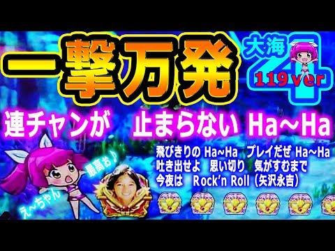 『CR大海物語4 With アグネス・ラム ⑩』一撃万発の大連チャン★遂に炸裂!