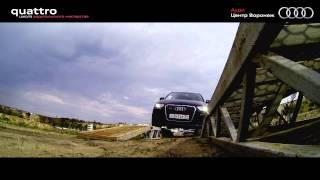 Тест-драйв Audi & quattro (лето 2014), Воронеж, компания Event