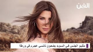 نانسي عجرم في ورطة بسبب مثليي الجنس، ياسمين عبد العزيز تثير الجدل وكانيي ويست يتعرّض للسخرية