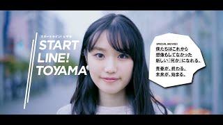 学生の未来を応援する 就職活動のためのスタートアップウェブサイト 「スタートラインとやま」 https://start-line-toyama.jp/