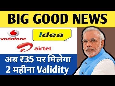 Latest telecom news | ₹35 में 28 दिन नहीं पाइए 56 दिन का Validity