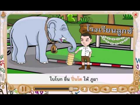 สื่อการเรียนรู้ วิชาภาษาไทย ชั้น ป.1  เรื่อง ไปโรงเรียน
