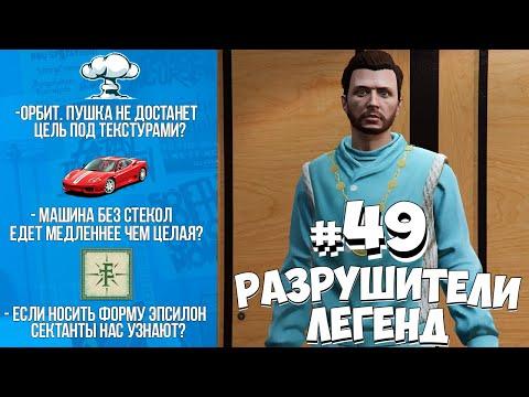GTA 5 - РАЗРУШИТЕЛИ ЛЕГЕНД #49