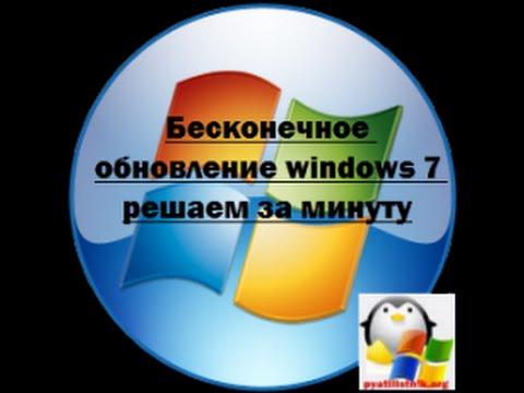 Решаем бесконечный поиск обновлений Windows 7