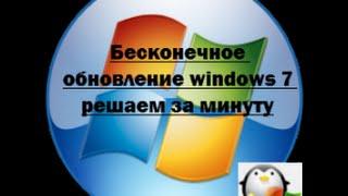 бесконечный поиск обновлений windows 7 что делать?
