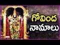 Govinda Namalu In Telugu - Srinivasa Govinda Sri Venkatesa Govinda Song