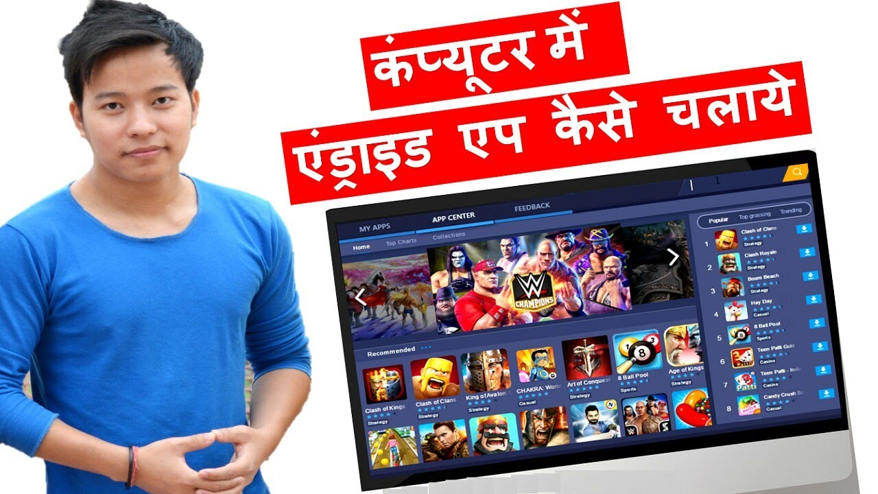 How To Install And Run Android Apps On Computer Laptop Computer Mai Android App Kaise Chalaye