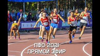 Чемпионат и первенство ПФО по легкой атлетике 2021