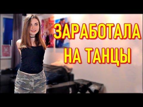 AhriNyan Зарабатывает На Танцы (just Dance)
