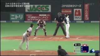 日本シリーズ2012 第4戦 巨人 0-1x 日ハム 【2012/10/31】