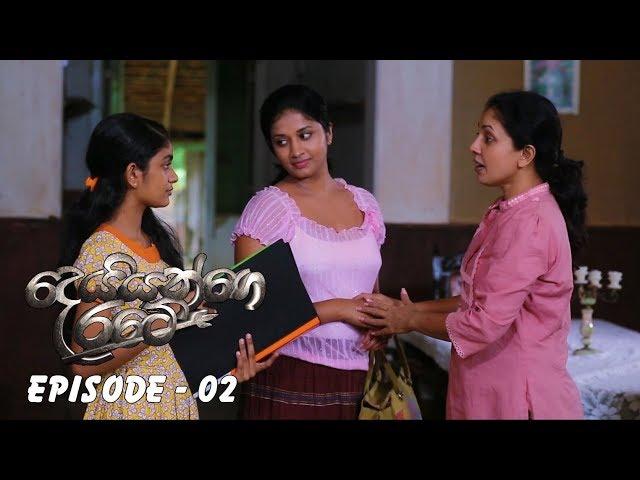 Deiyange Ratey | Episode 02 - (2018-04-22) | ITN