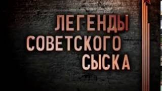 ДЕТЕКТИВ, Легенды советского сыска, Волчья пасть