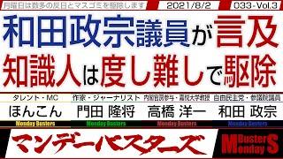【マンデーバスターズ】和田政宗議員が言及  知識人は度し難しで駆除 ◎ 日台米の戦略的対話を初開催  安倍前総理が登壇で駆除・033 Vol.3 / 20210802