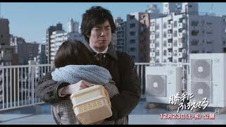 映画『勝手にふるえてろ』は2017年12月23日(土)より新宿シネマカリテ...