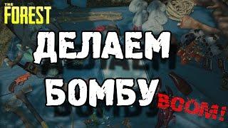 The forest 0.33 - как сделать бомбу / бомбу липучку / голову бомбу