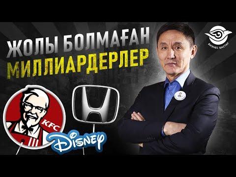 KFC, Дисней, HONDA компанияларының құрылу тарихы? Жолы болмаған Миллиардерлер.