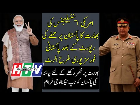 Haqeeqat TV: China is Providing Advance Military Hardware to Pakistan For India
