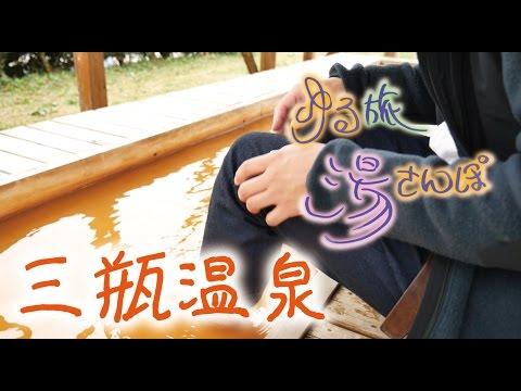 ゆる旅 湯さんぽ#2 三瓶温泉 Sanbe onsenJapanese Onsen