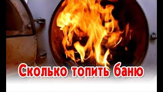 видео Преимущества русской бани на дровах