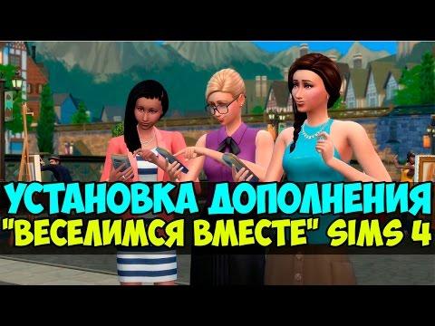 Установка дополнения Веселимся вместе Sims 4