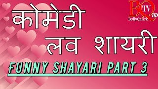 Funny Shayari (Part 3) | Very Funny Love Shayari in Hindi | कोमेडी, फनी हिंदी शायरी