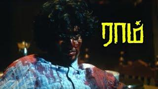 Raam | Raam Tamil full movie scenes | Saranya Ponvannan has been murdered | Murali arrests Jiiva