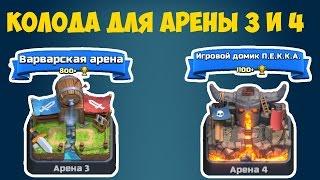 Clash Royale - Колода для Арены 3 и 4...