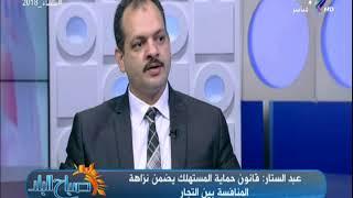 مصطفي عبد الستار: قانون حماية المستهلك الجديد يلزم التاجر بإصدار فواتير عن كل السلع المباعة