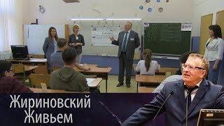 Владимир Жириновский стал наблюдателем на ЕГЭ по истории. Жириновский Живьем от 04.06.2018