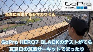 GoPro HERO7 BLACKとおでかけテスト!秋晴れの日に筑波サーキットに行ってきた!