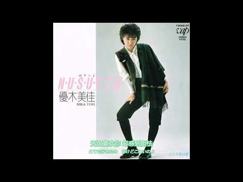 Mika Yuki (優木美佳) - ミント色の恋 (Mint-Colored Love) (1982)