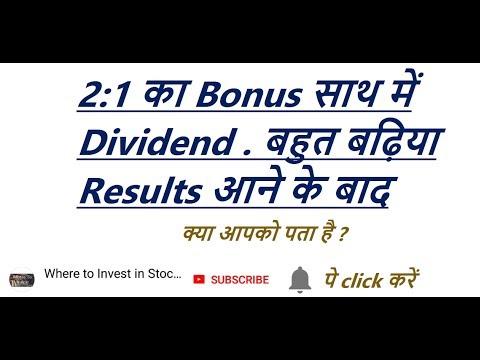 MInda industries Bonus 2:1  || 100 shares है तो 300 हो जाएंगे