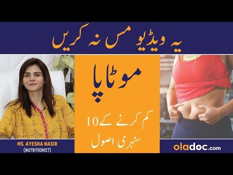 10 Rules of Weight Loss in Urdu/Hindi| Motapa Khatam|وزن کم کرنے کے ٹوٹکے|Charbi Kam Karne Ka Tarika