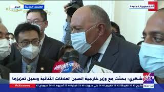 غرفة الأخبار  وزير الخارجية سامح شكري يبحث مع نظيره الصيني سبل تعزيز التعاون بين البلدين