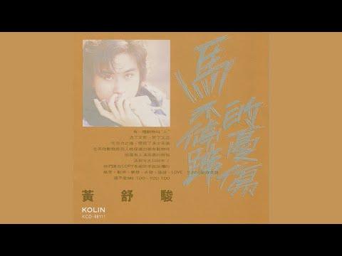 馬不停蹄的憂傷 - 黃舒駿【高音質 動態歌詞】 - YouTube