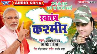 मोदी जी ने कर दिया कमाल कश्मीर हुवा स्वतंत्र - 370 धारा हटाने पर देश को बधाई गीत - Swatantra Yadav