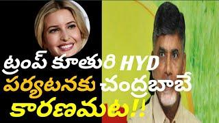 Trump daughter Ivanka is visiting Hyderabad because of cm Chandra babu