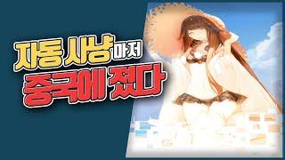 한국 게임은 이제 중국에게 배워야한다  - 「영원한 7일의 도시」 리뷰