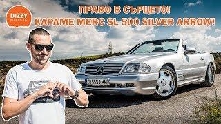 Право в сърцето! Караме Сребърната стрела - Merc SL 500!